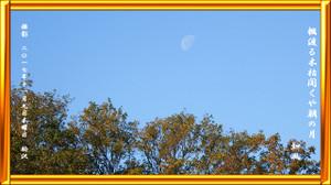 P171109kogarashi_moon_2585